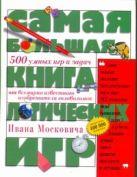 Москович Иван - Самая большая книга логических игр' обложка книги