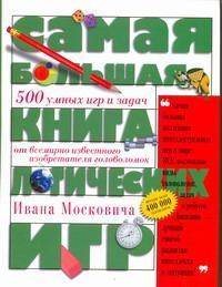 Самая большая книга логических игр