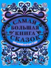 Самая большая книга сказок Митрофанов М.С.