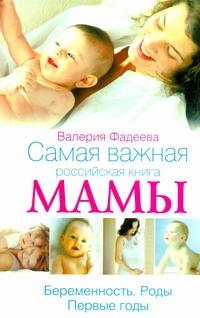 Фадеева В.В. - Самая важная российская книга мамы обложка книги
