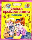 Данкова Р. Е. - Самая веселая книга' обложка книги