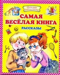 Самая веселая книга Данкова Р. Е.