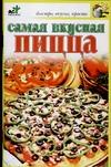 Самая вкусная пицца Крестьянова Н.Е.