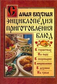 Самая вкусная энциклопедия приготовления блюд Костина Д.