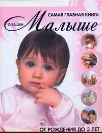 Самая главная книга о вашем малыше. От рождения до 3 лет Чайка Е.С.