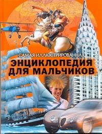 Самая иллюстрированная энциклопедия для мальчиков Евсеевичева А.Н.