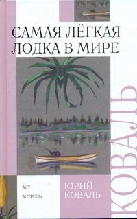 Коваль Ю.И. - Самая легкая лодка в мире обложка книги