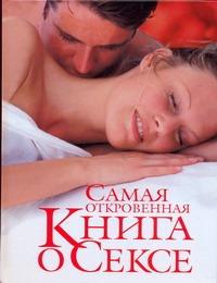 Орлова Л. - Самая откровенная книга о сексе обложка книги