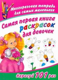 Самая первая книга раскрасок для девочек. Многоразовая тетрадь Дмитриева В.Г.