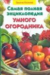 Самая полная энциклопедия умного огородника