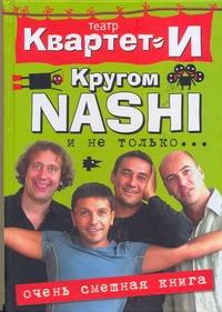 Самая смешная книга. Кругом NASHI и не только…