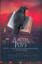 Роуз Джоэл - Самая черная птица' обложка книги
