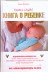 Дуглас Энн - Самая-самая книга о ребенке: все о новорожденном день за днем' обложка книги