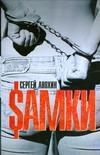 Анохин Сергей - Самки' обложка книги