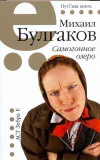 Самогонное озеро Булгаков М.А.