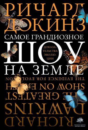 Ричард Докинз - Самое грандиозное шоу на Земле обложка книги