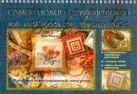 Пирсон Анна - Самое полное руководство по искусству вышивки. Пошаговый иллюстрированный самоуч' обложка книги
