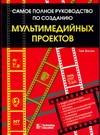 Воган Т. - Самое полное руководство по созданию мультимедийных проектов' обложка книги
