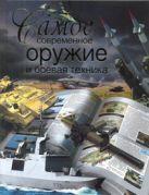 Сытин Л.Е. - Самое современное оружие и боевая техника' обложка книги