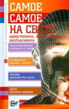 Степанян В.Н. - Самое-самое на свете' обложка книги