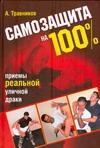 Травников А.И. - Самозащита на 100%. Приемы реальной уличной драки' обложка книги