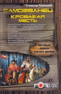 Росовецкий Станислав Самозванец. Кровавая месть цена