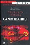 Гамбоа С. - Самозванцы' обложка книги
