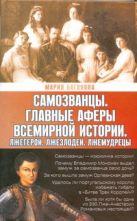 Баганова Мария - Самозванцы. Главные аферы всемирной истории' обложка книги
