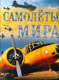 Самолёты мира
