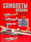 Самолеты Японии второй мировой войны винчестер д самолеты второй мировой войны