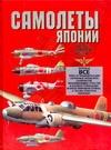 Дорошкевич О. - Самолеты Японии второй мировой войны обложка книги