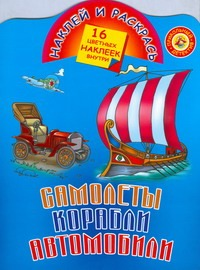 Самолеты, корабли, автомобили Рахманов А.В.