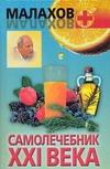 Самолечебник XXI века Малахов Г.П.