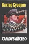 Самоубийство. Зачем Гитлер напал на Советский Союз Суворов В.