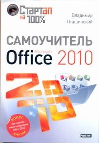 Самоучитель Microsoft Office 2010 - фото 1