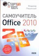 Пташинский В - Самоучитель Microsoft Office 2010' обложка книги