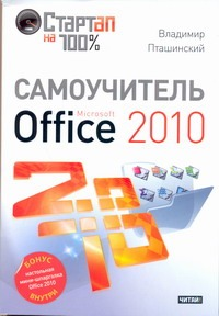 Самоучитель Microsoft Office 2010