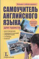Айнгербер Ангела - Самоучитель английского языка для туриста' обложка книги