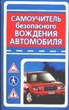 Медведько Ю. - Самоучитель безопасного вождения автомобиля' обложка книги