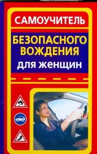 Самоучитель безопасного вождения автомобиля для женщин