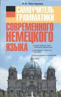 Самоучитель грамматики современного немецкого языка Нестерова Н.Н.
