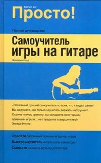 Самоучитель игры на гитаре Ноуд Ф.