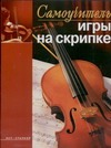 Желнова Е.И. - Самоучитель игры на скрипке' обложка книги