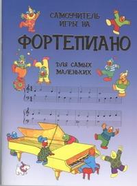 Самоучитель игры на фортепиано для самых маленьких О`Браэн Эйлин