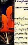 Желнова Е.И. - Самоучитель игры на шестиструнной гитаре обложка книги