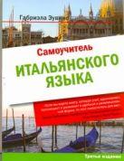 Эувино Г. - Самоучитель итальянского языка' обложка книги