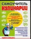 Выдревич Г. - Самоучитель кулинарии. Творите и пробуйте!' обложка книги
