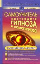 Хэдли Д. - Самоучитель настоящего гипноза и самогипноза. Сильнейшие техники' обложка книги