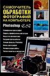 Динман Н. - Самоучитель обработки фотографий на компьютере.Photoshop CS2' обложка книги
