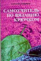 Уайзмэн Нэнси М. - Самоучитель по вязанию крючком' обложка книги